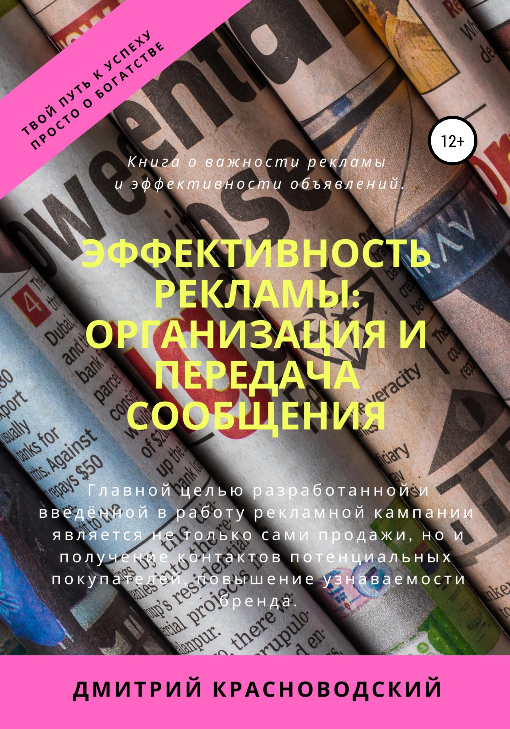 Дмитрий Сергеевич Красноводский Эффективность рекламы: организация и передача сообщения