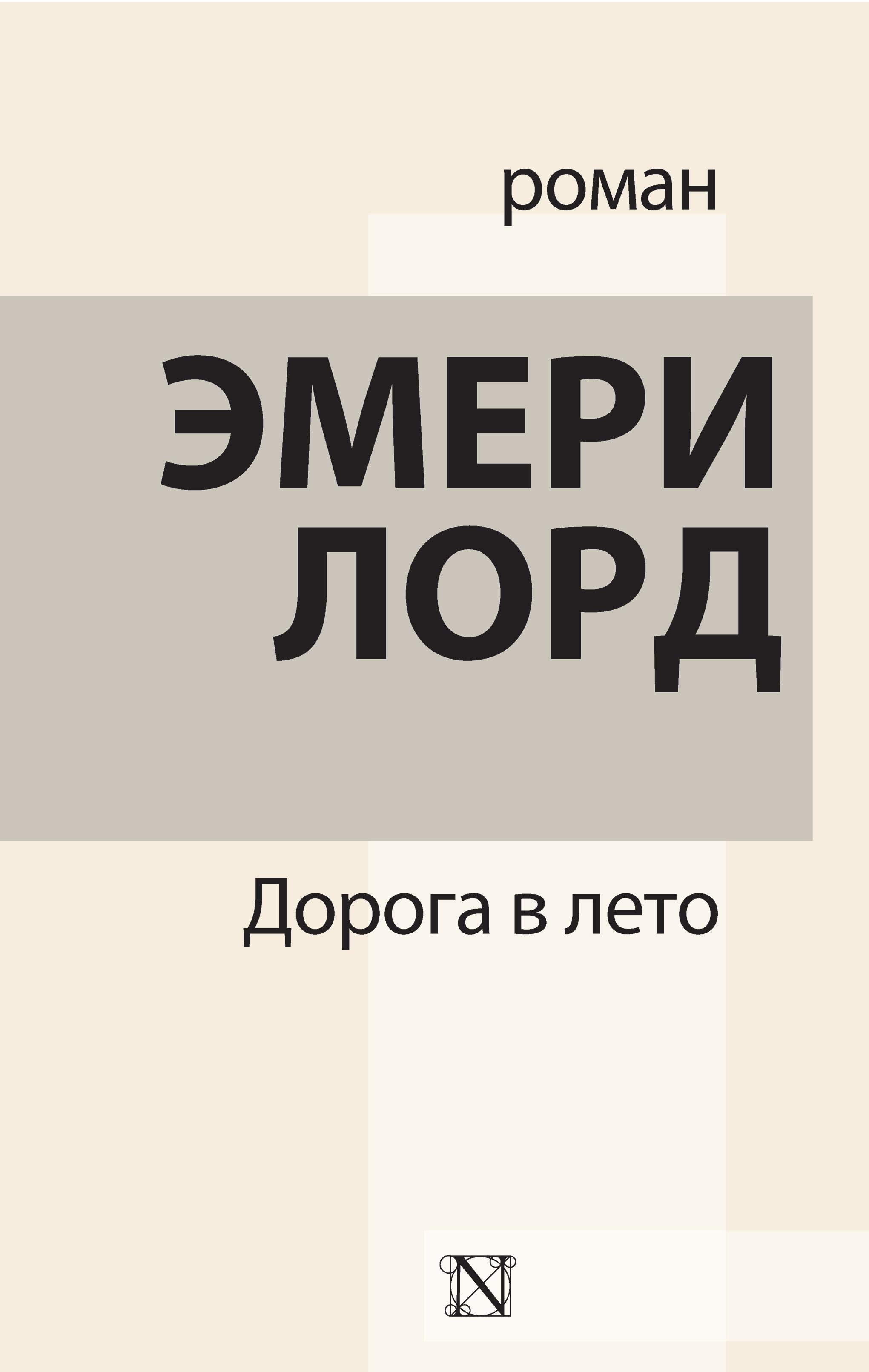 Эмери Лорд Дорога в лето