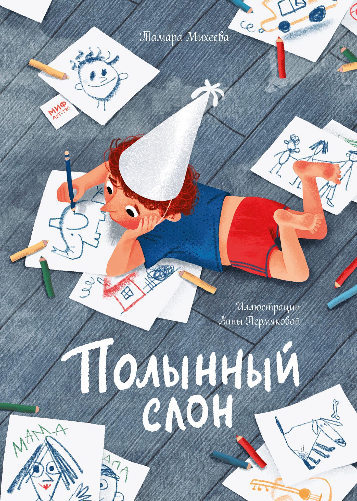 Тамара Михеева Полынный слон