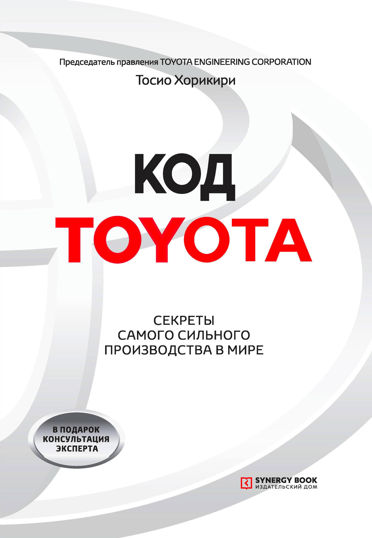 Код Toyota. Секреты самого сильного производства в мире фото