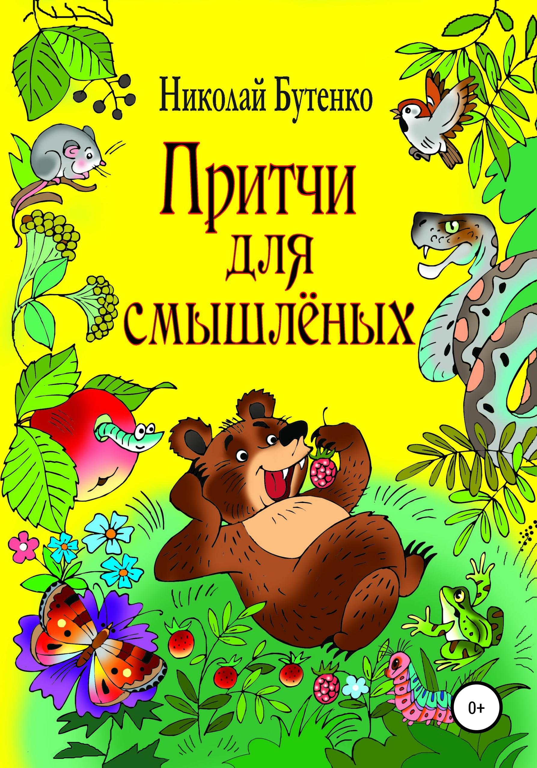 Николай Николаевич Бутенко Притчи для смышлёных