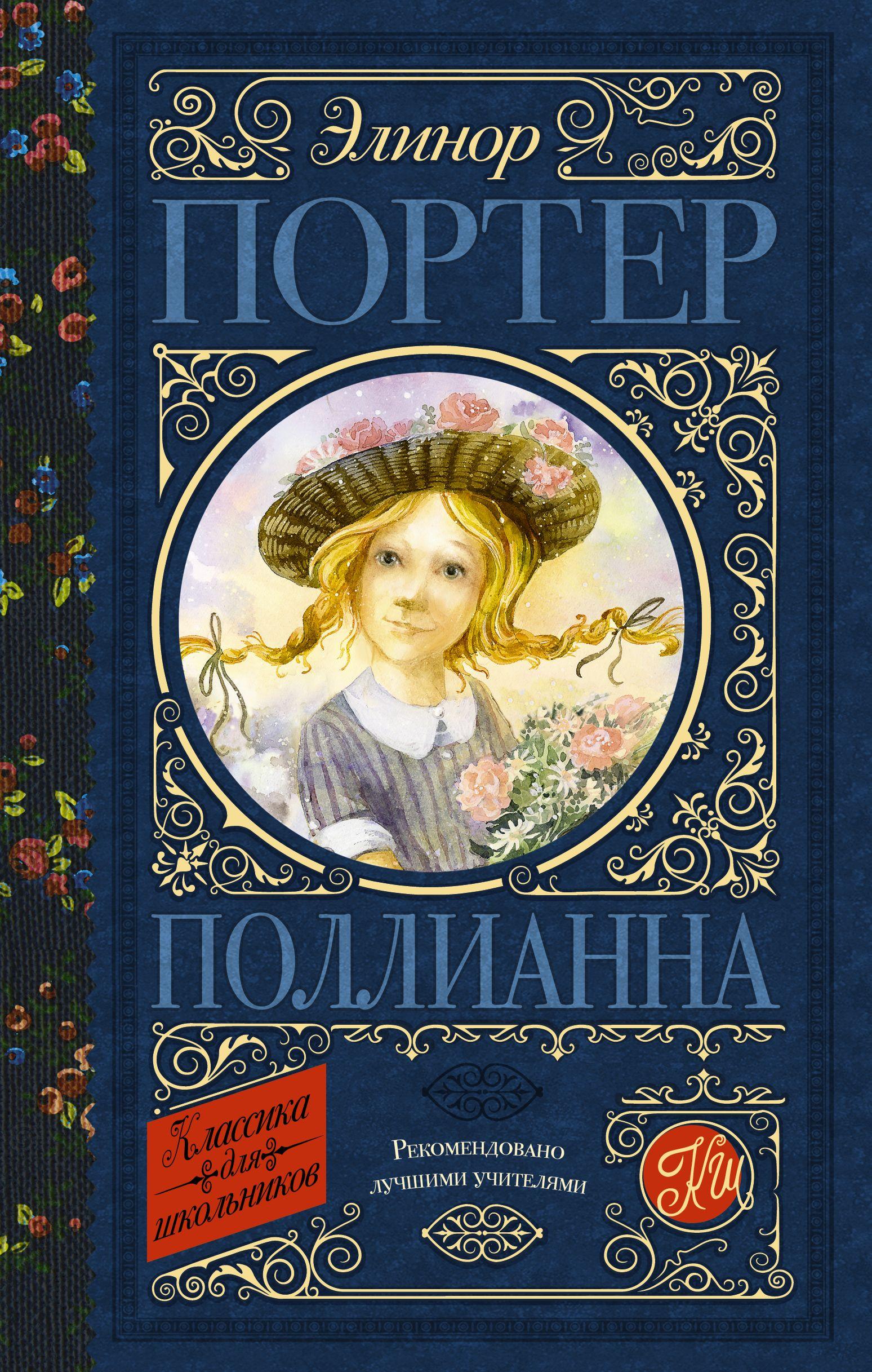 Элинор Портер Поллианна