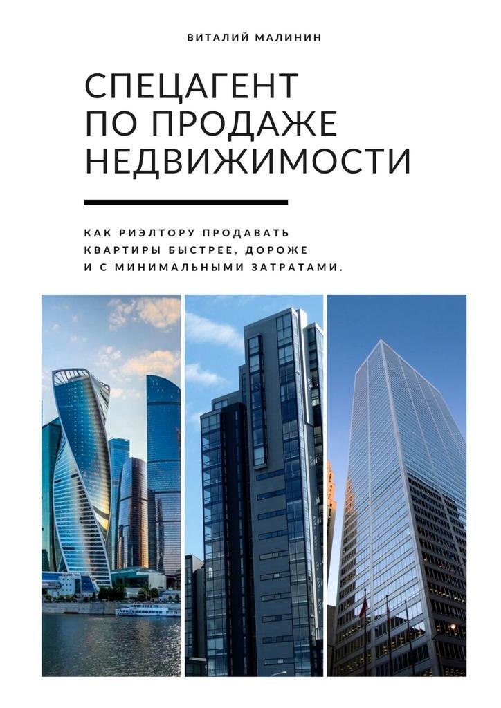 Виталий Малинин Спецагент попродаже недвижимости. Как риэлтору продавать квартиры быстрее, дороже и с минимальными затратами тарифный план