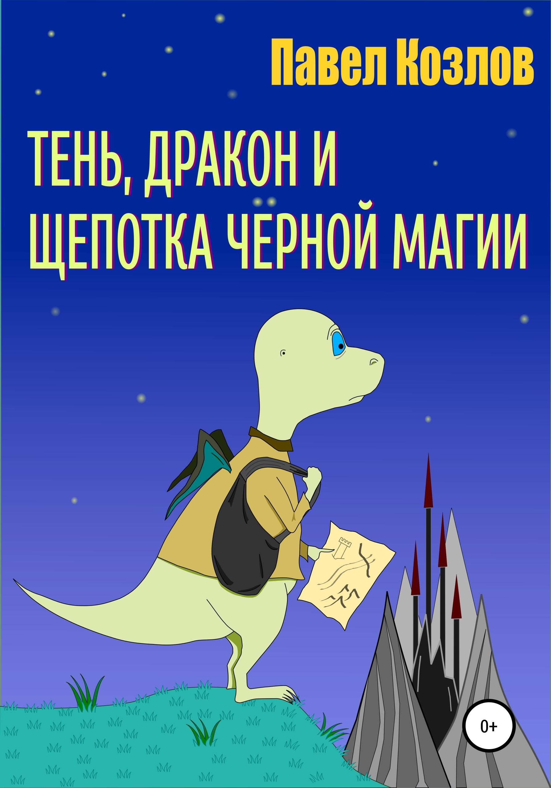 Павел Георгиевич Козлов Тень, дракон и щепотка черной магии арсеньева е тень черной жемчужины