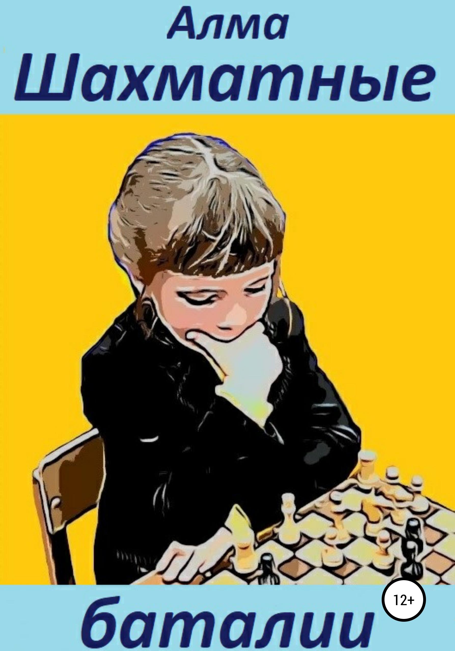 Алма Шахматные баталии