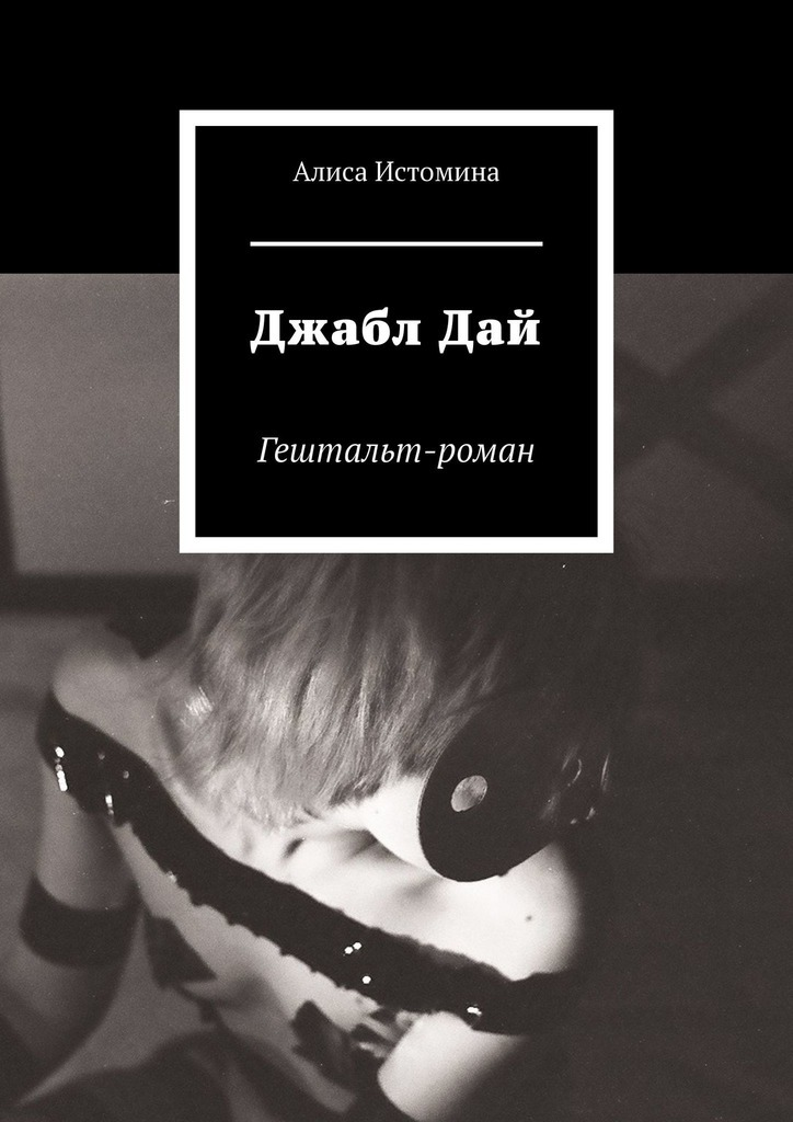 Алиса Истомина «ДжаблДай. Гештальт-роман»