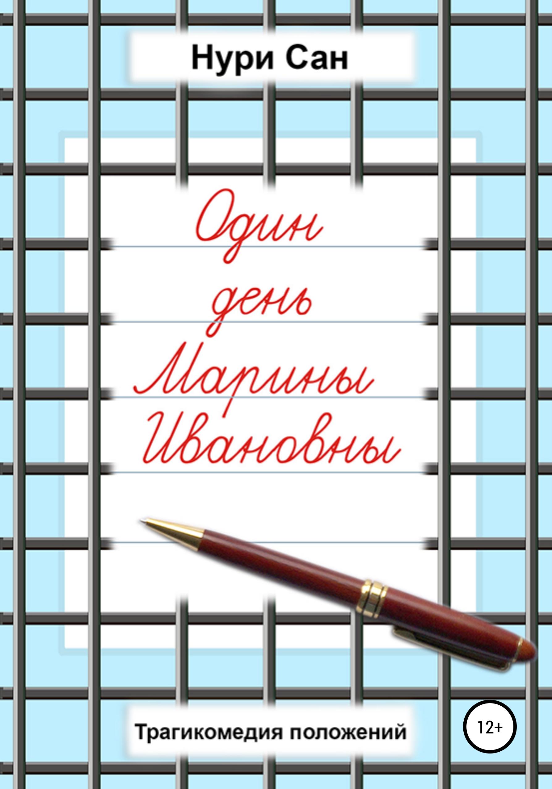 Нури Сан Один день Марины Ивановны