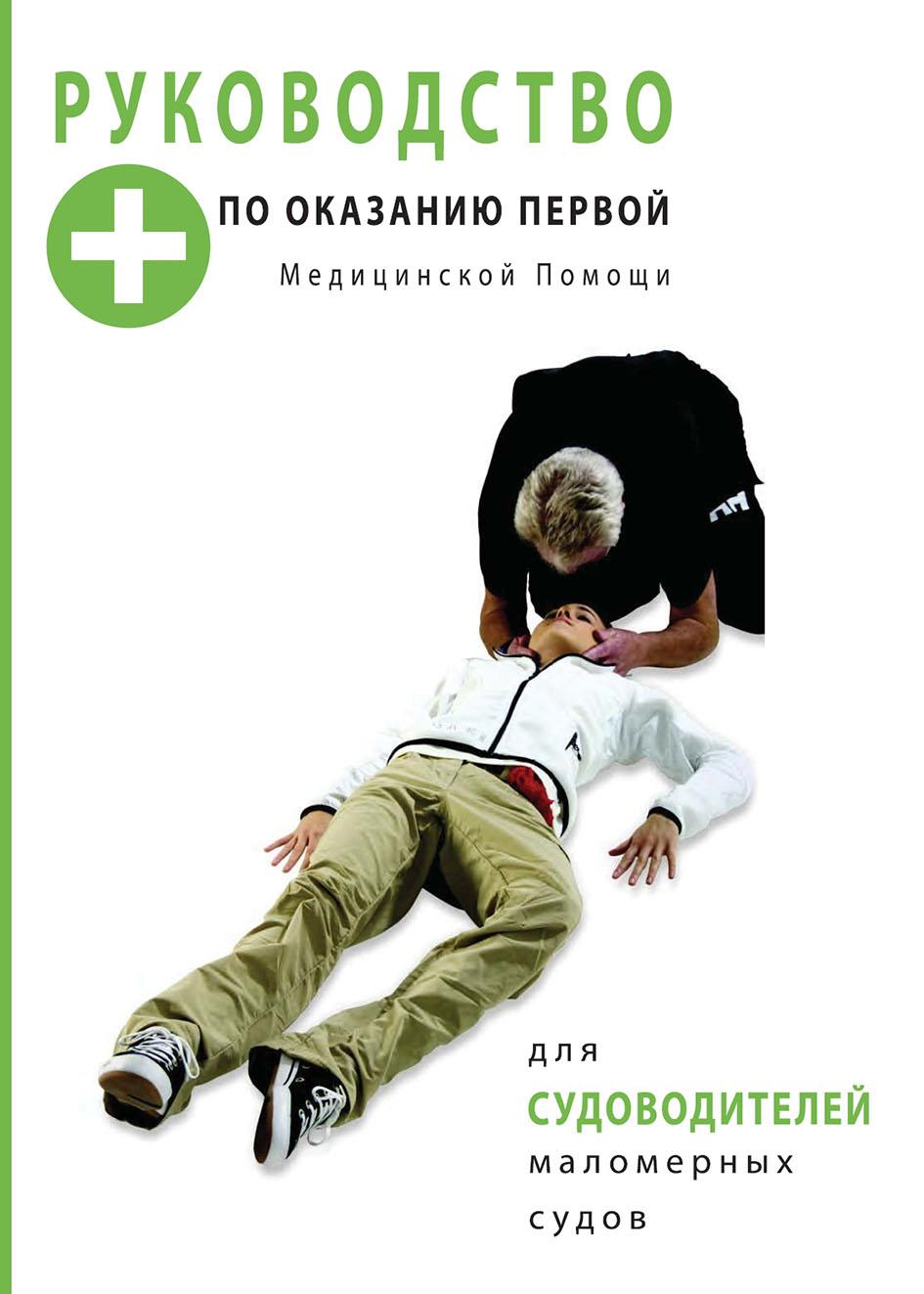 Юрий Иванов Руководство по оказанию первой медицинской помощи для судоводителей маломерных судов