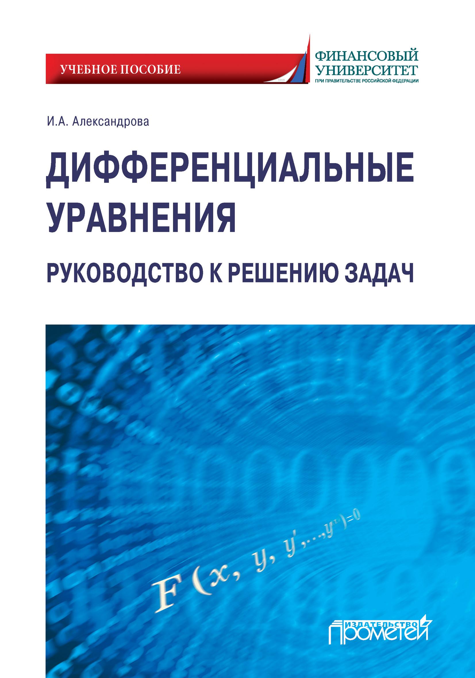 И. А. Александрова Дифференциальные уравнения. Руководство к решению задач