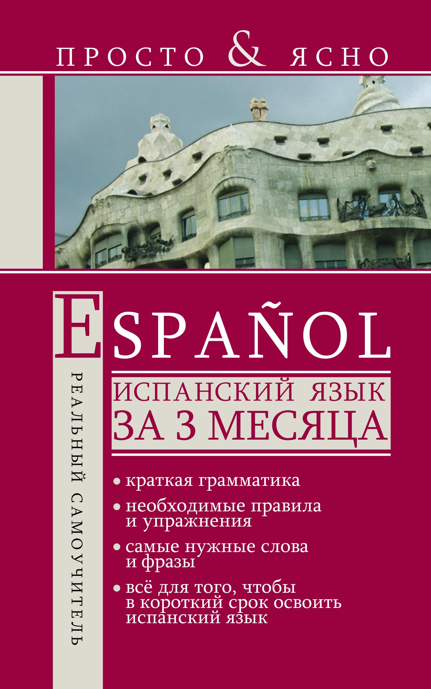 С. А. Матвеев Испанский язык за 3 месяца сиснерос исабель испанский за три месяца упрощенный языковой курс