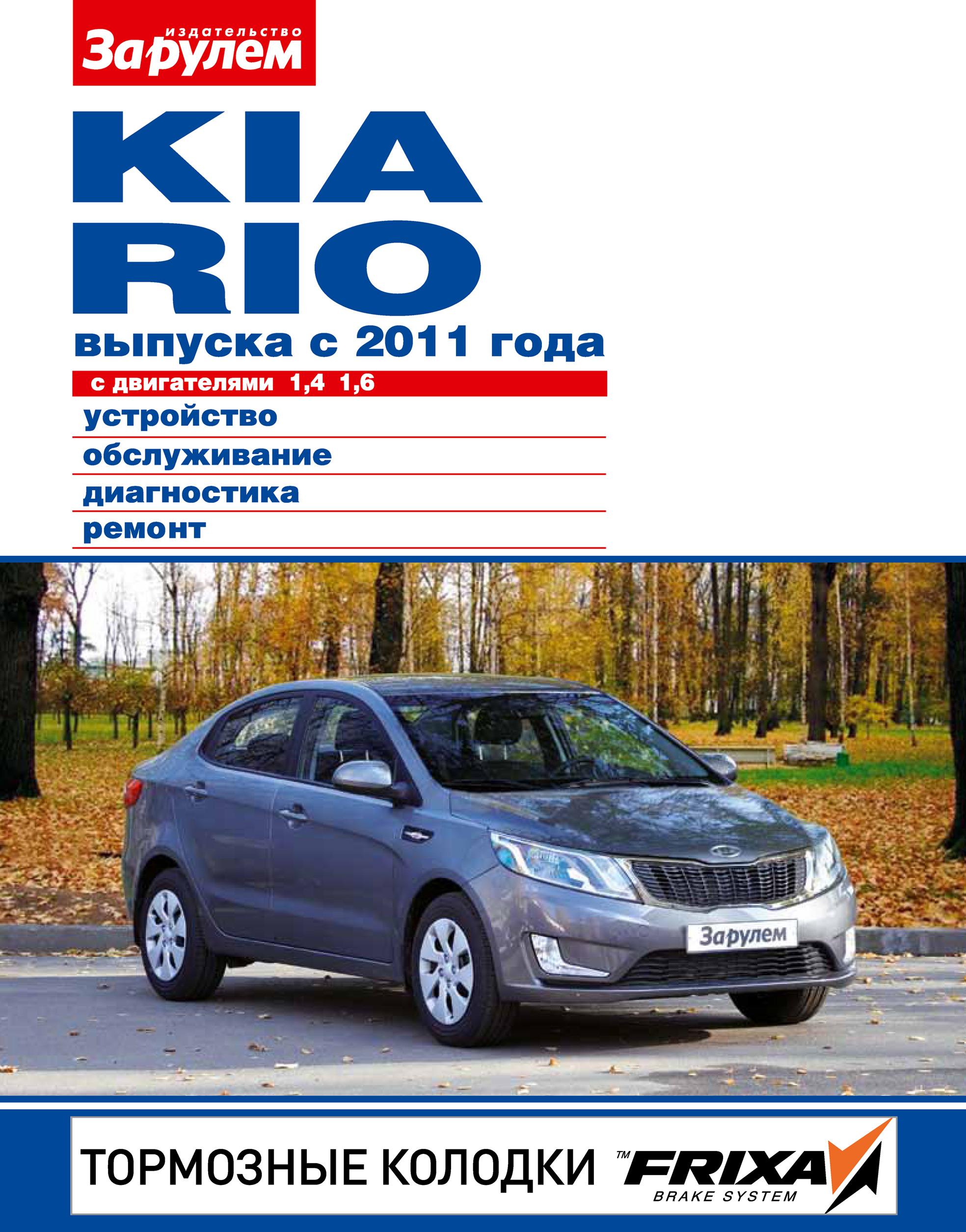 Kia Rio с двигателями 1,4; 1,6. Устройство, обслуживание, диагностика, ремонт. Иллюстрированное руководство