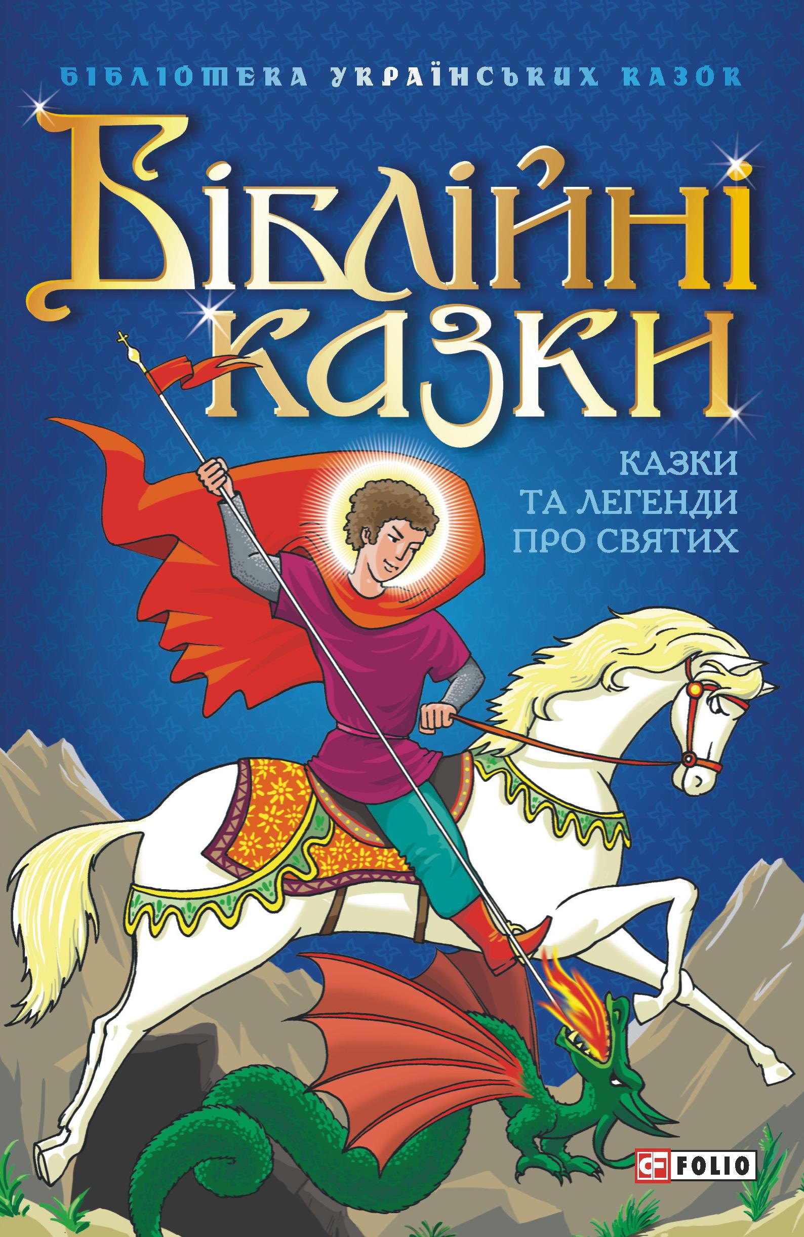 Сборник Біблійні казки: Казки та легенди про святих олексій полосін казки