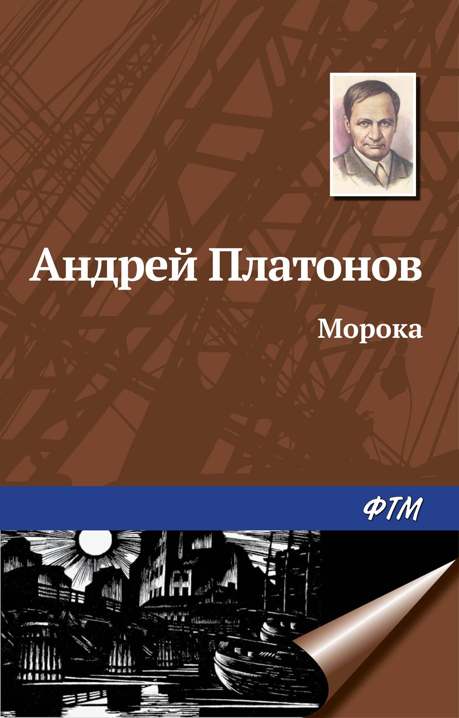 Андрей Платонов Морока андрей платонов офицер и солдат