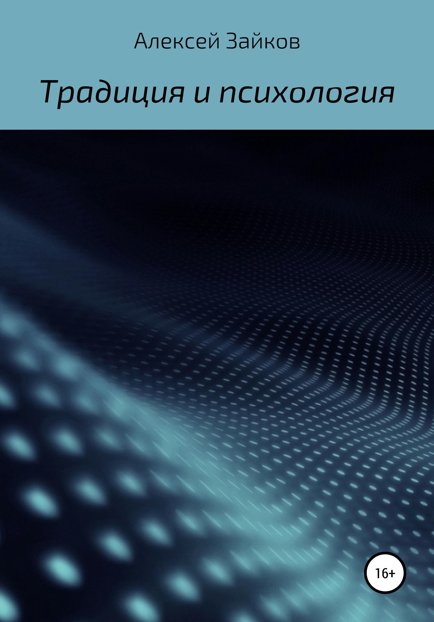 Статьи и очерки, посвященные Традиции и психологии