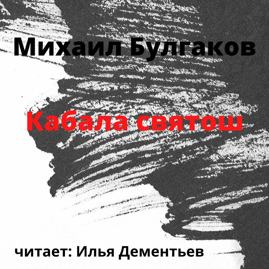 Михаил Булгаков Кабала святош