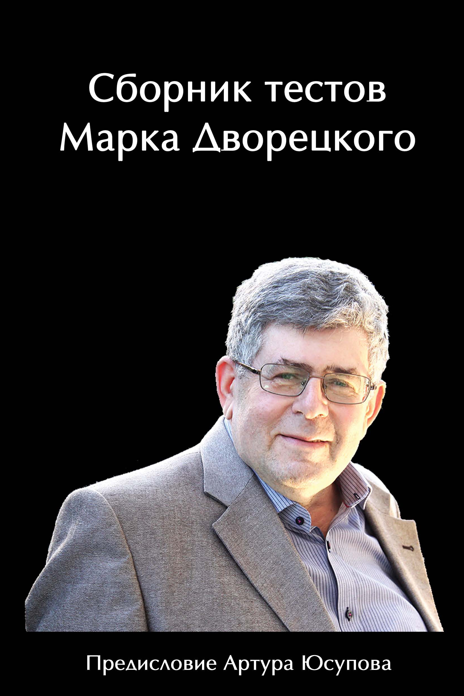 Марк Дворецкий Сборник тестов Марка Дворецкого