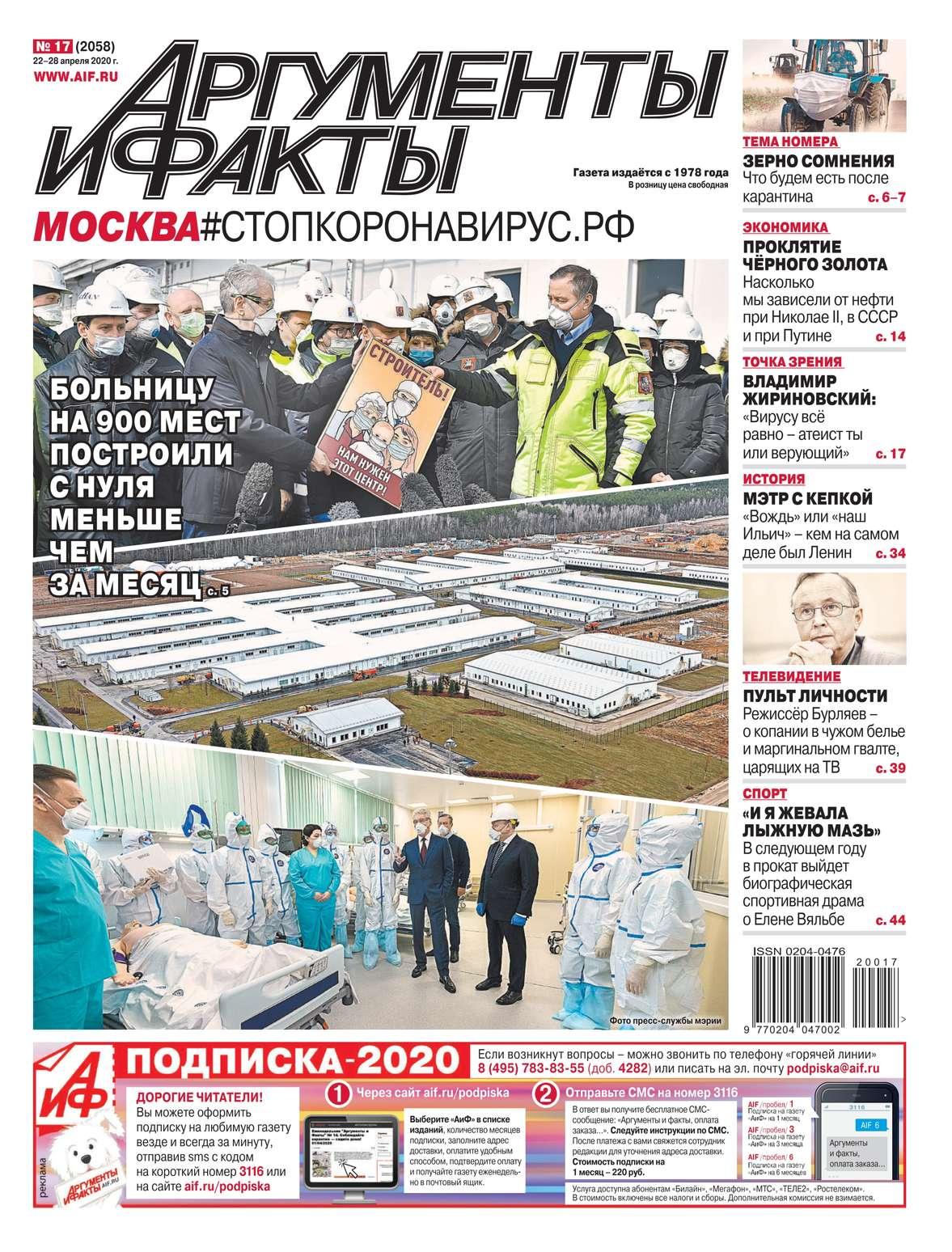 Аргументы и Факты Москва 17-2020