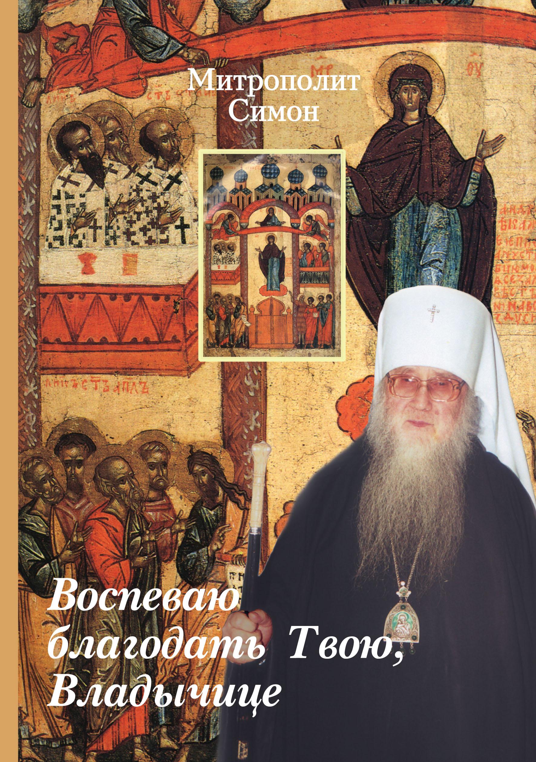 Митрополит Симон (Новиков) Воспеваю благодать Твою, Владычице аббясов р ред краткое жизнеописание пророка мухаммада