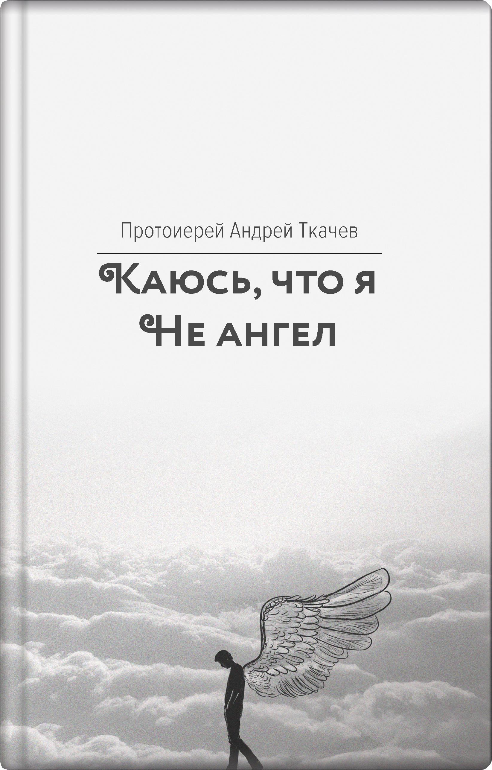 протоиерей Андрей Ткачев - Каюсь, что я не ангел
