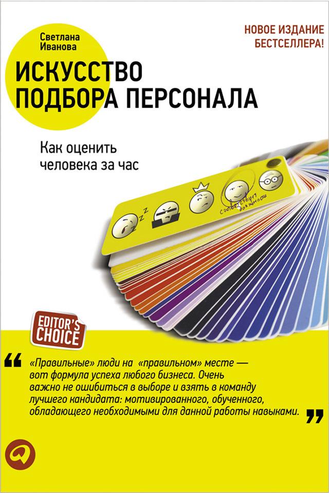 Светлана Иванова Искусство подбора персонала. Как оценить человека за час