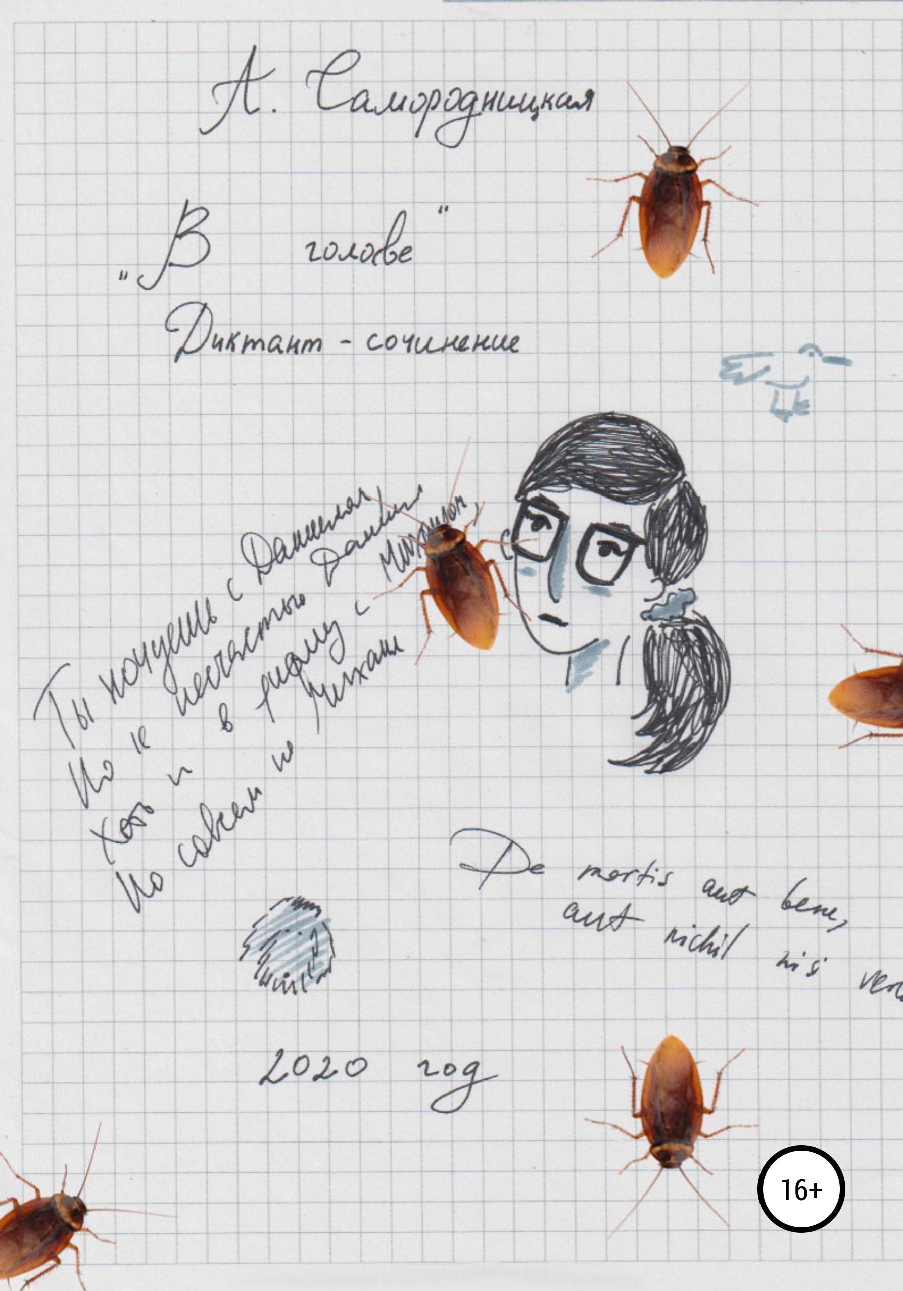 Анна Самородницкая В голове