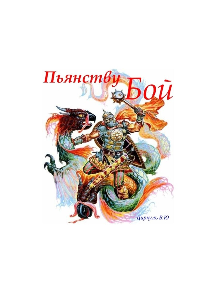 Владимир Циркуль ПьянствуБой