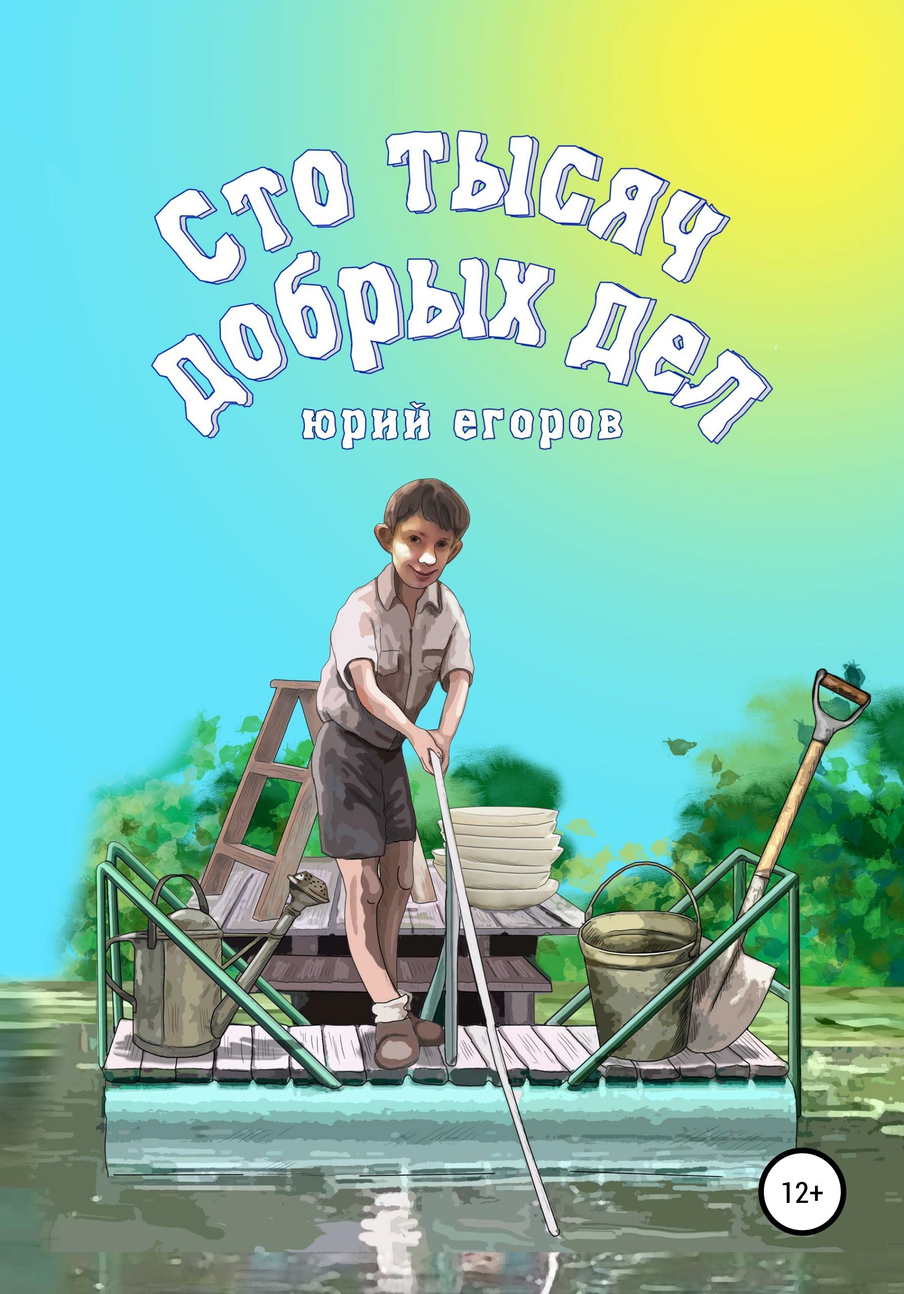 Юрий Егоров Сто тысяч добрых дел. Рассказы