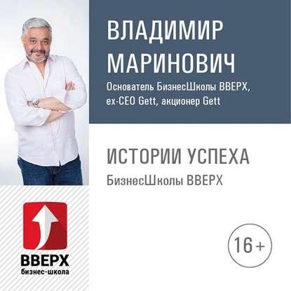 Интервью Владимира Мариновича в