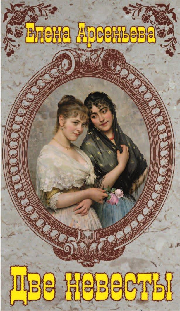 dve nevesty