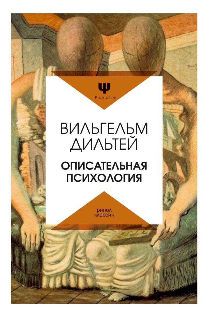 Описательная психология ( Вильгельм Дильтей  )