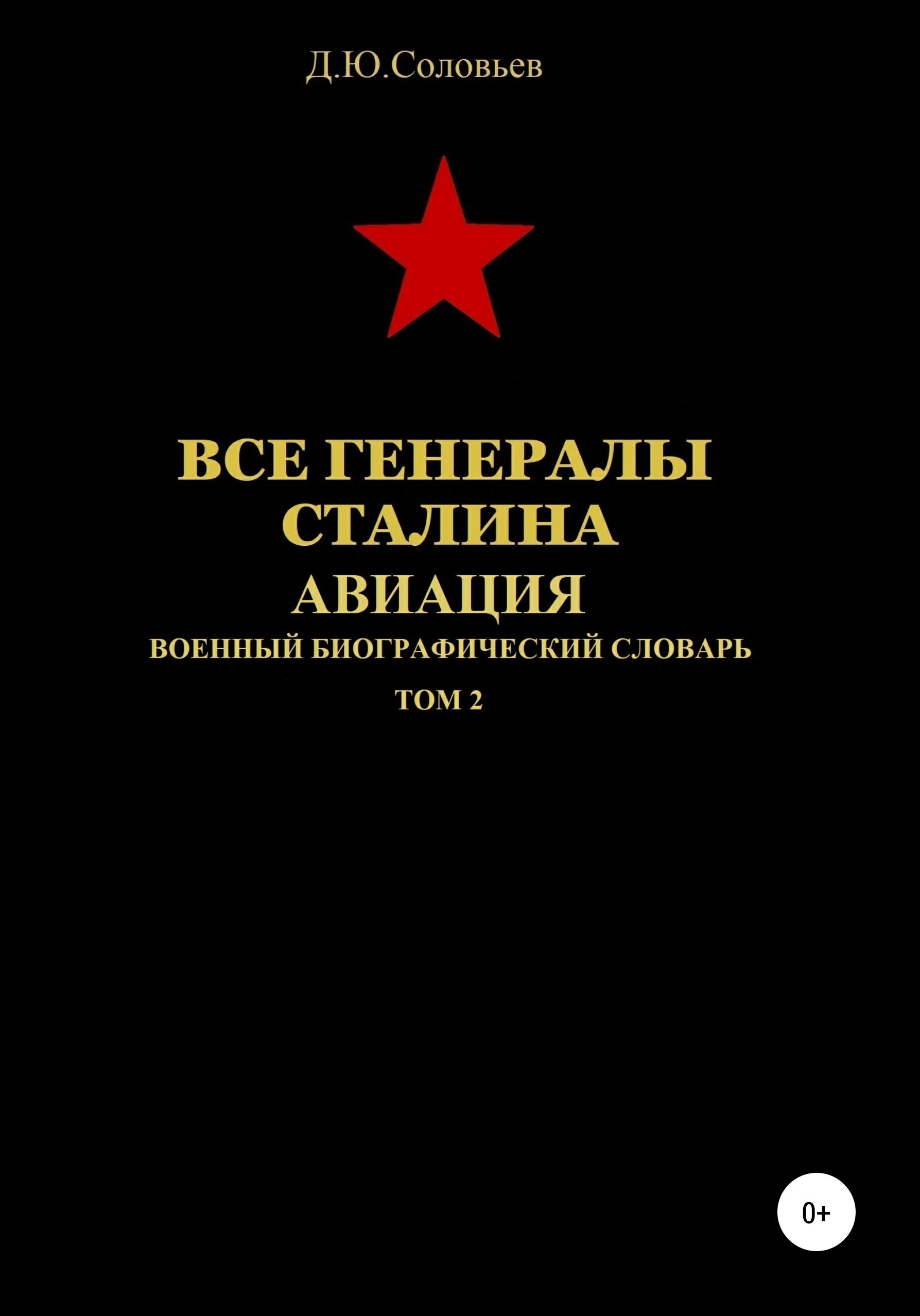 Все генералы Сталина. Авиация. Том 2