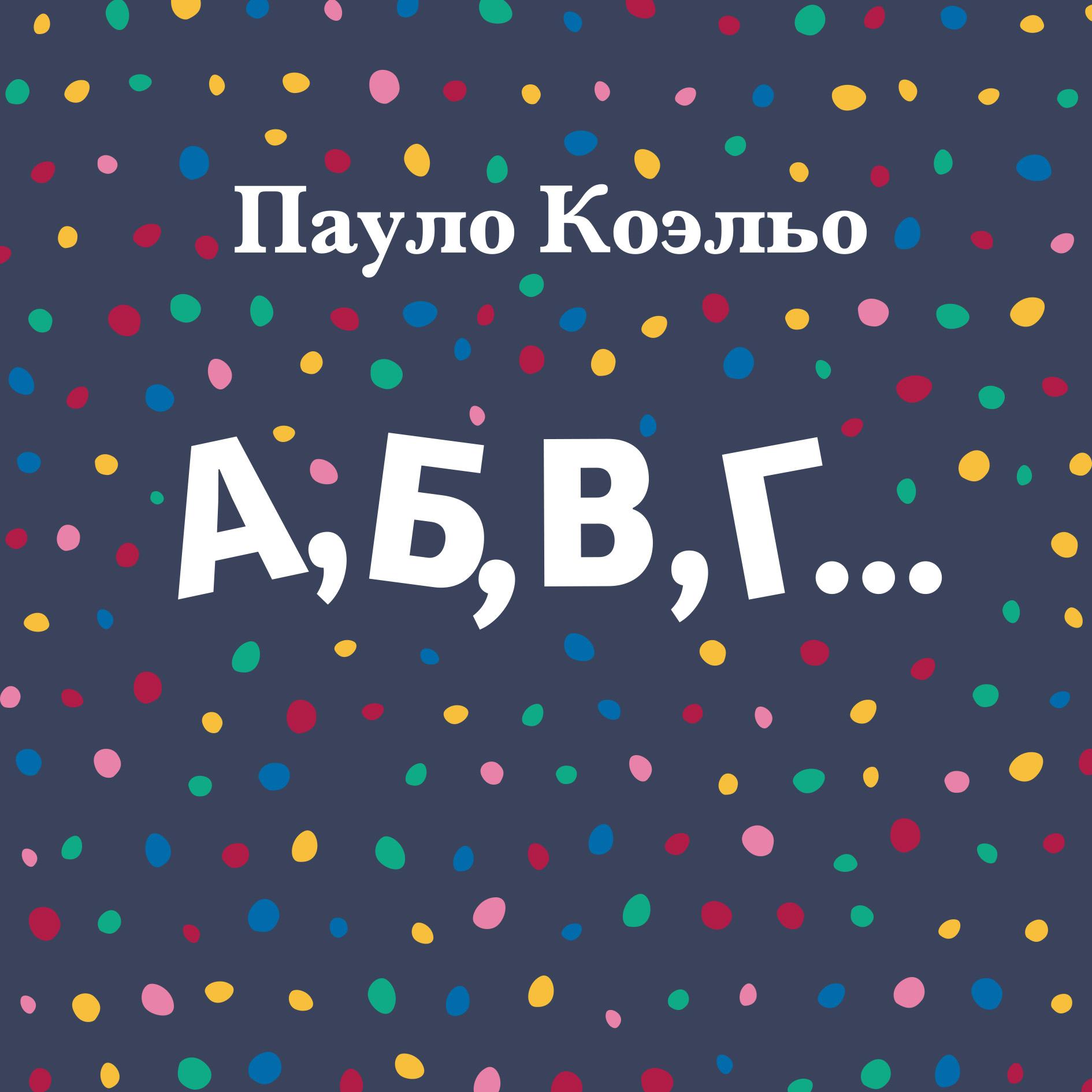 a b v g
