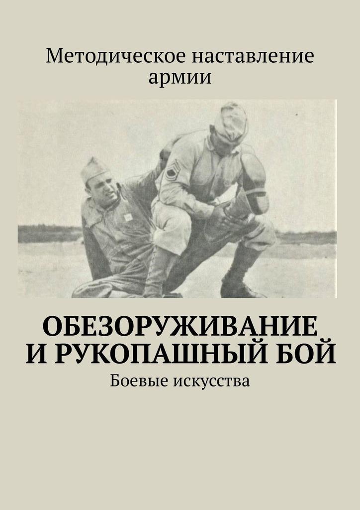 Сергей Владимирович Самгин Обезоруживание ирукопашныйбой. Боевые искусства цена 2017