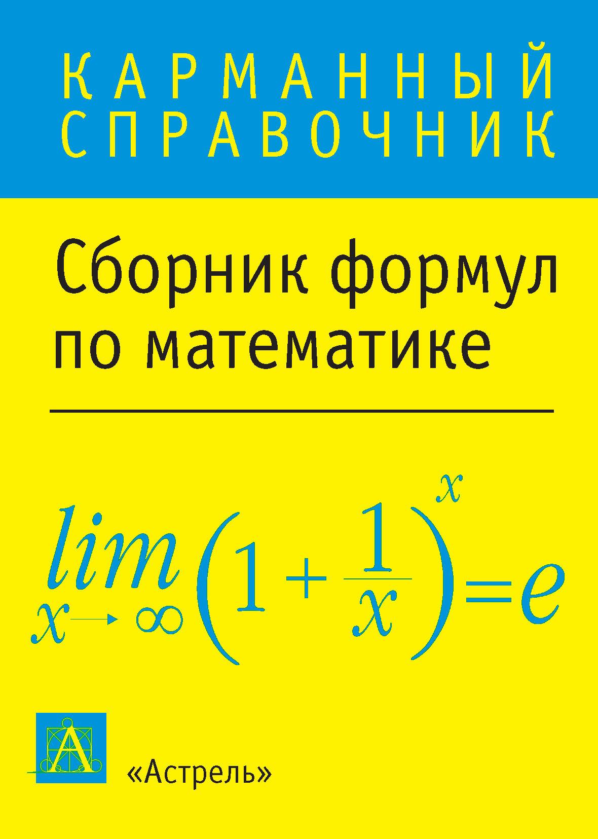 купить Отсутствует Сборник формул по математике по цене 24.95 рублей