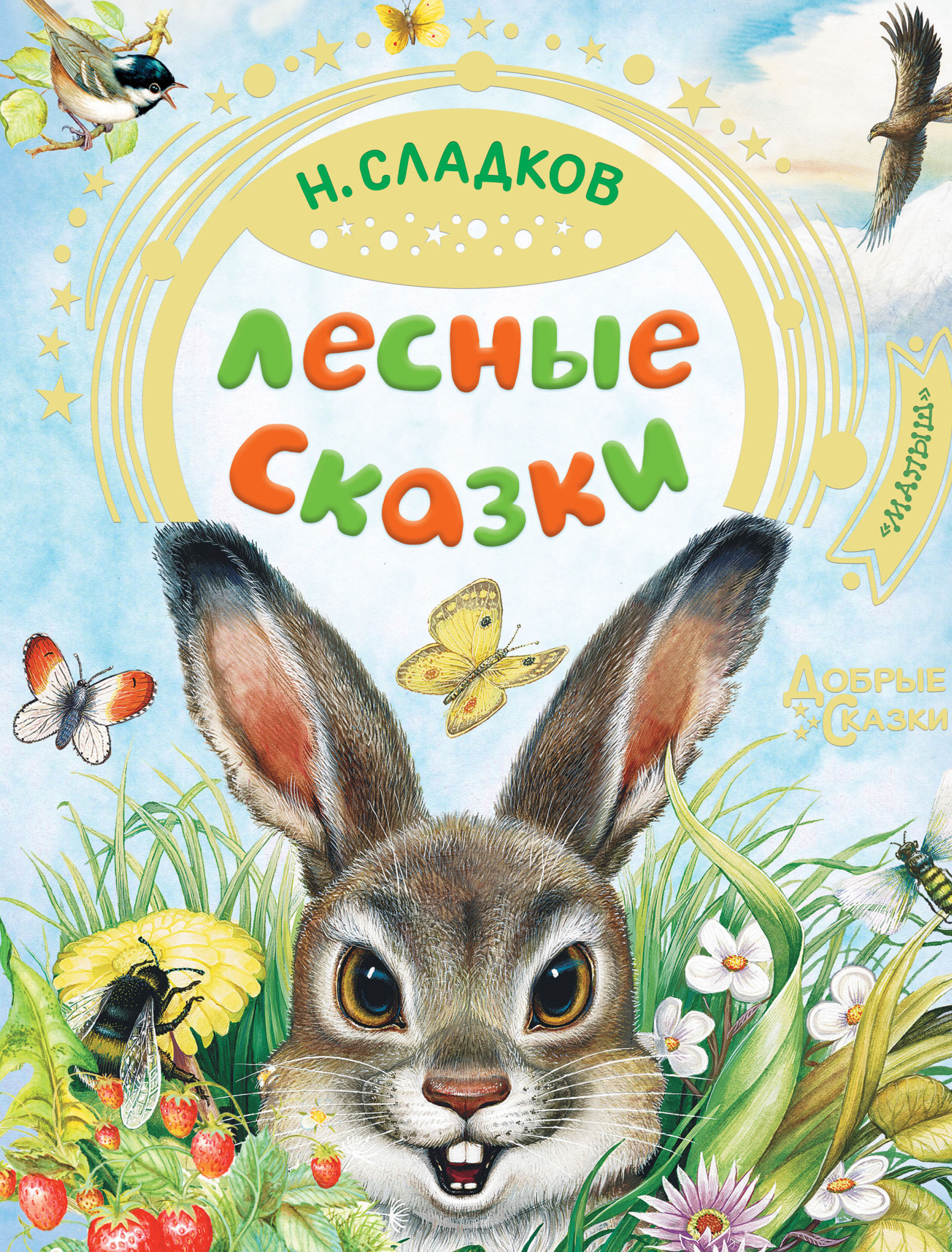 Николай Сладков Лесные сказки николай сладков суд над декабрём