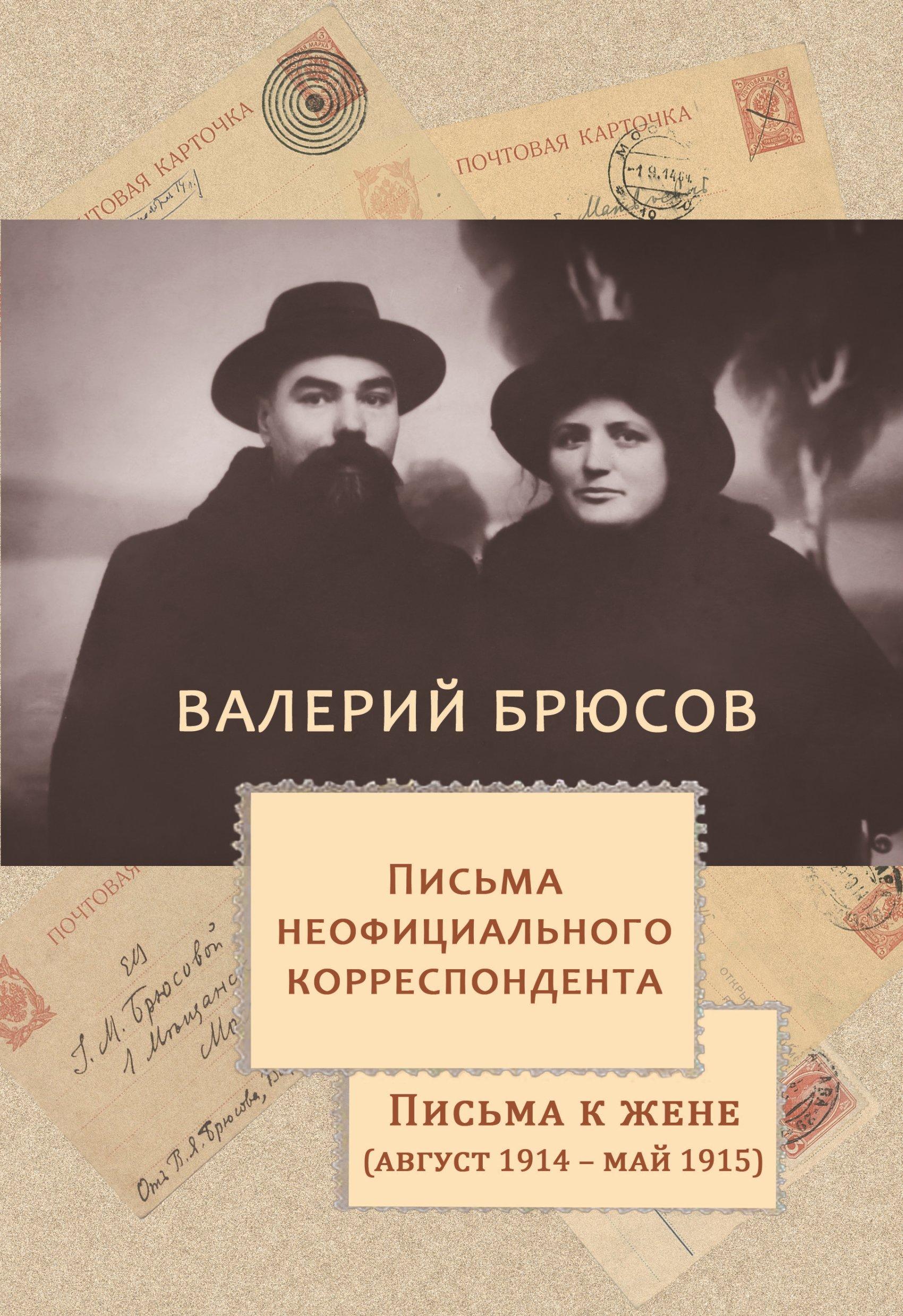 Письма неофициального корреспондента. Письма к жене (август 1914?–май 1915)