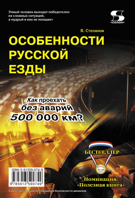 Особенности русской езды. Как проехать без аварий 500 000 км? фото