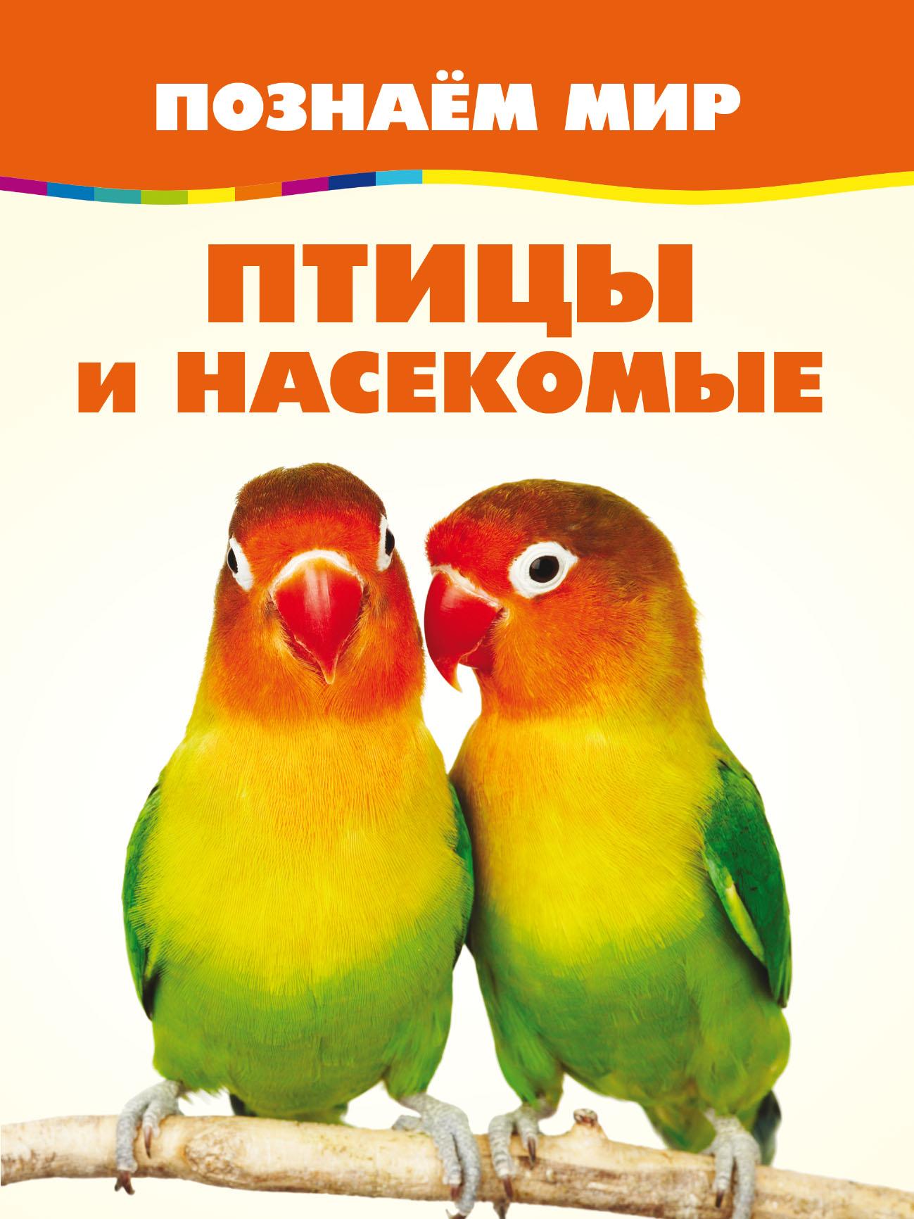 Отсутствует Птицы и насекомые отсутствует птицы 60 птиц которых должен знать каждый