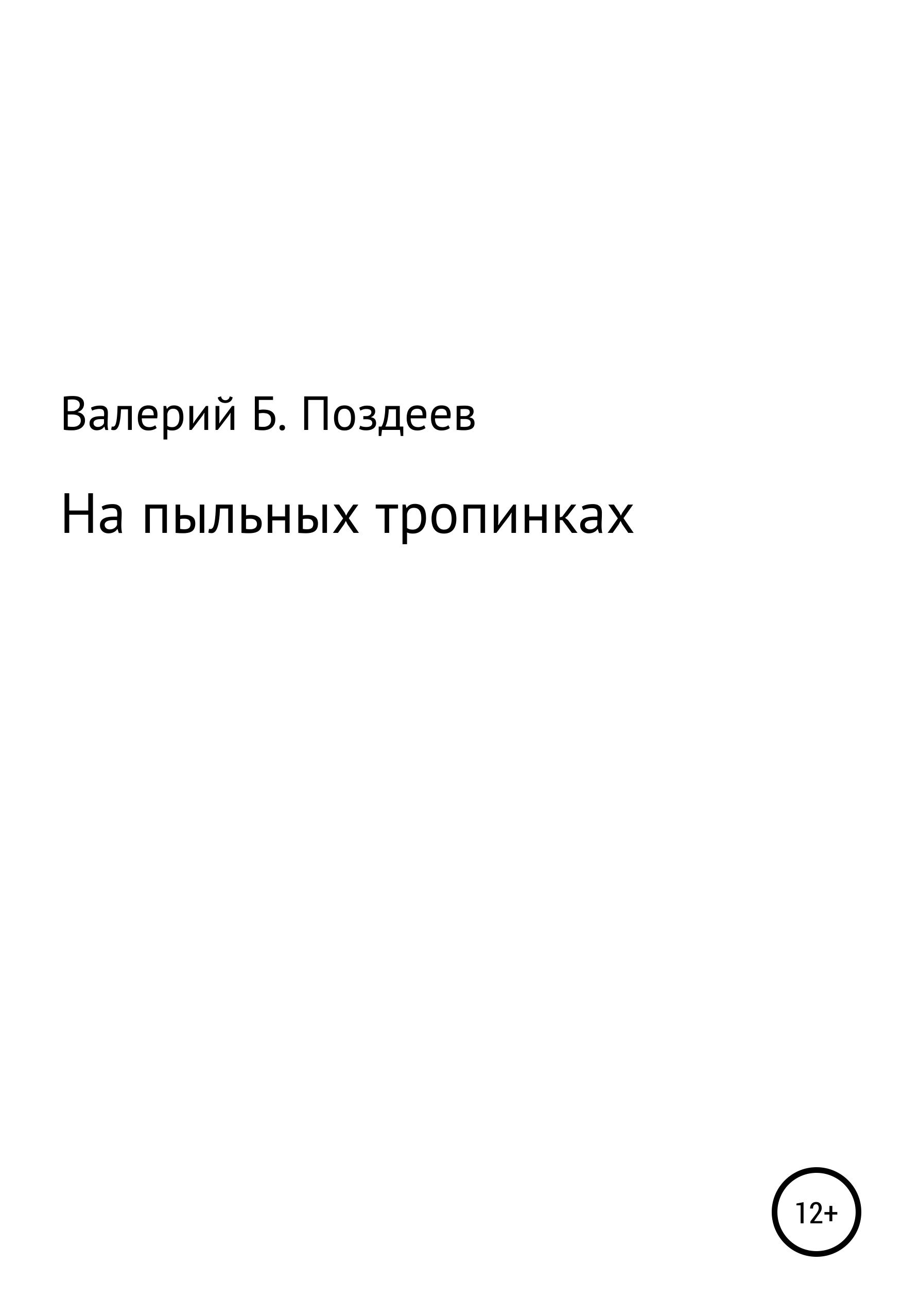Валерий Борисович Поздеев На пыльных тропинках поздеев в поздеев н метаболическая терапия эпилепсии больному его близким эпилептологам