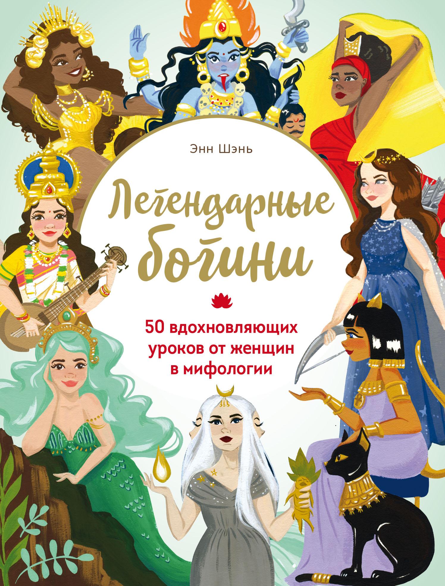 legendarnye bogini 50 vdokhnovlyayushchikh urokov ot zhenshchin v mifologii