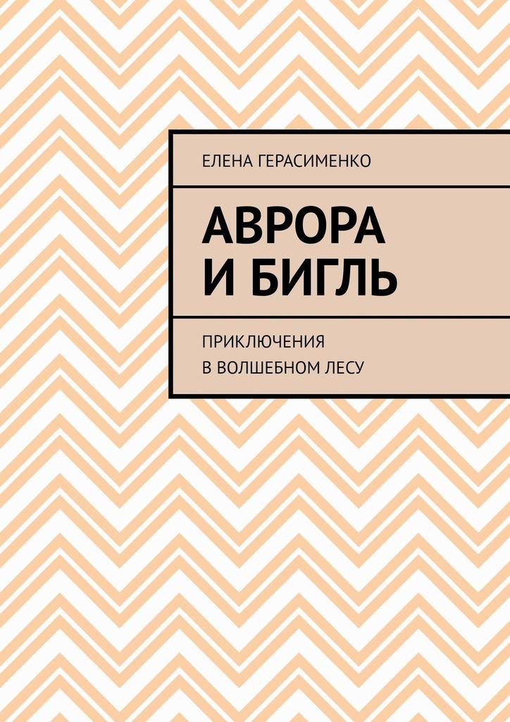 Елена Петровна Герасименко Аврора иБигль. Приключения вВолшебномлесу
