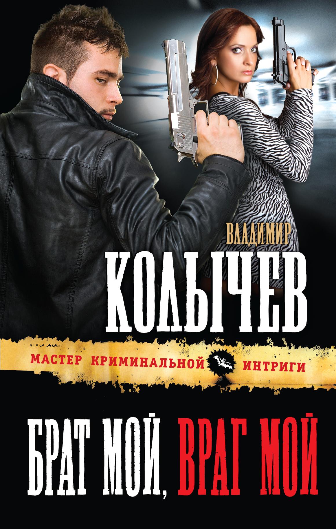 Владимир Колычев Брат мой, враг мой цена 2017