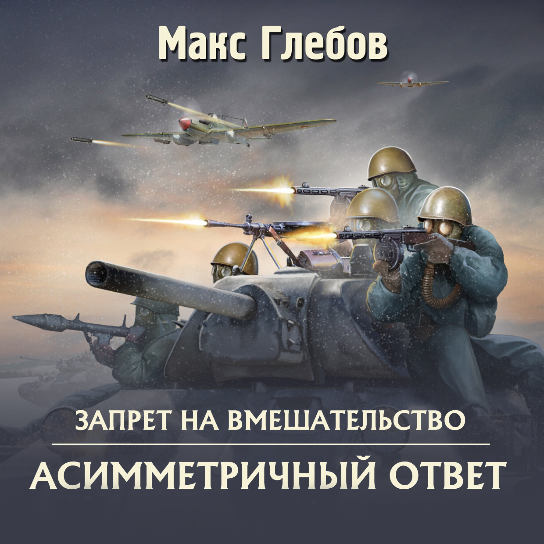 Макс Глебов - Асимметричный ответ