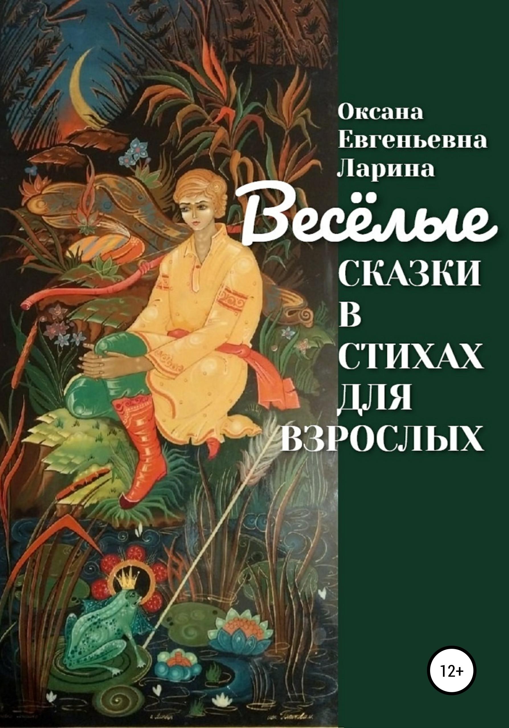 Оксана Евгеньевна Ларина Сказки в стихах для взрослых ларина оксана владимировна удивительные насекомые