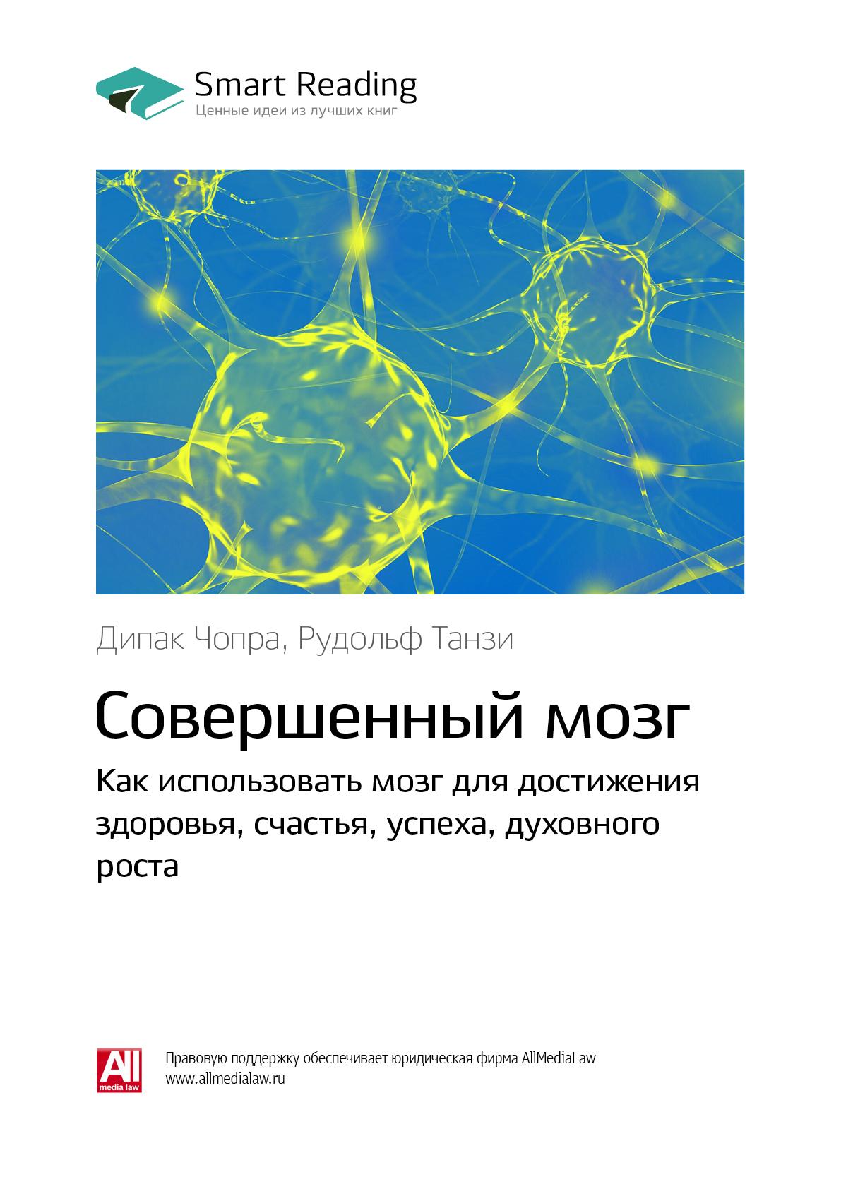 Smart Reading Краткое содержание книги: Совершенный мозг. Как использовать мозг для достижения здоровья, счастья, успеха, духовного роста. Дипак Чопра, Рудольф Танзи цена 2017