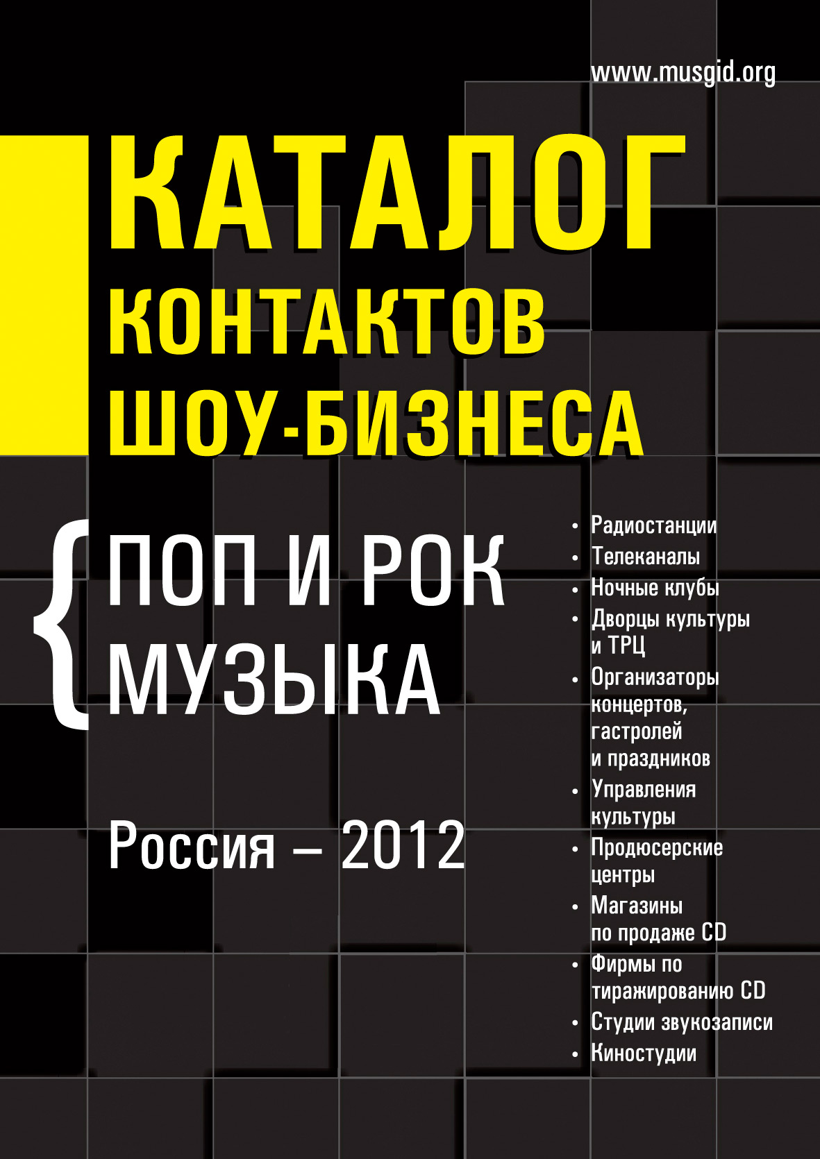 Отсутствует Каталог контактов шоу-бизнеса. Россия-2012. Попирокмузыка веледа каталог