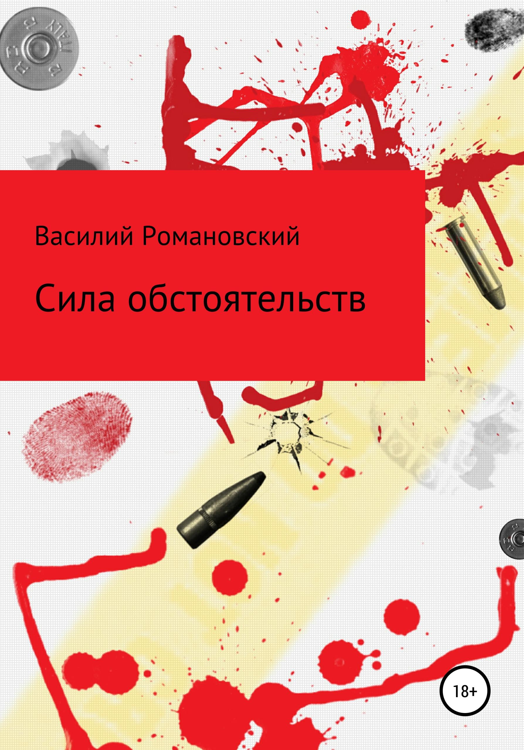 Василий Романовский Сила обстоятельств сулхан саба орбелиани о мудрости вымысла