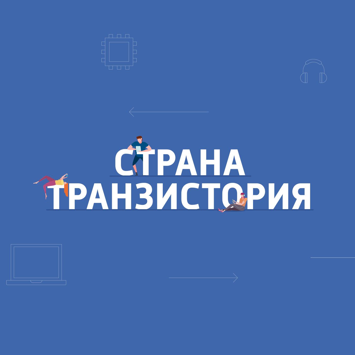 Картаев Павел «Яндекс.Маркет» назвал главные гаджеты за последние 10 лет