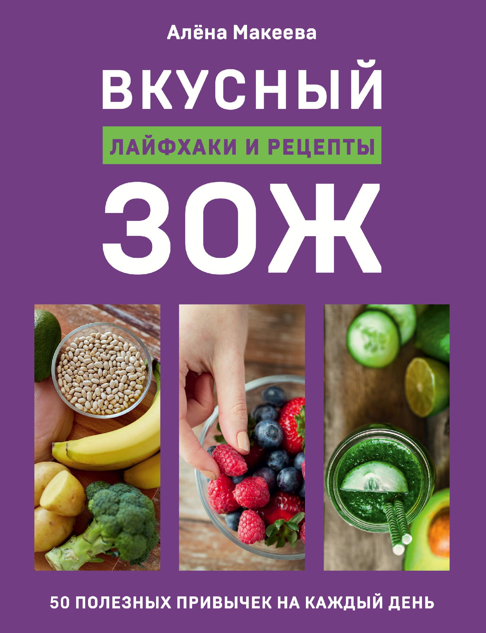 Алёна Макеева Вкусный ЗОЖ. 50 полезных привычек на каждый день. Лайфхаки и рецепты автор не указан увещание охладевшим и отступникам
