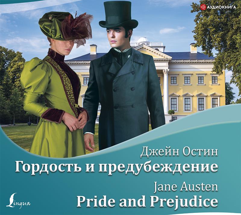 Джейн Остин Гордость и предубеждение / Pride and Prejudice остин джейн гордость и предубеждение pride and prejudice 4 уровень